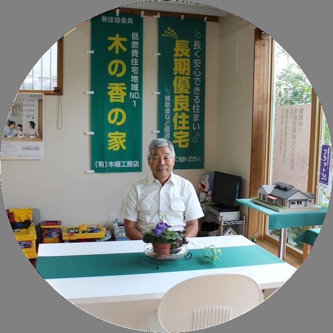 木幡工務店代表取締役 木幡 秀成